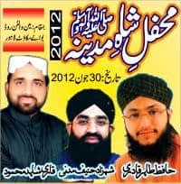 """Mix Naat Khawan's e Mehfil e Naat Named """" Mehfil e Shah e Madina 2012 """""""