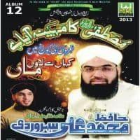 "Hafiz Muhammad Ali Soherwardi Naat Album 2013 ""Mustafa Ka Mahina Aaya Hai"""