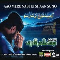 "Hafiz Tahir Latest Naat Album 2014/15 ""Ao Mere Nabi ki Shan Sono"""