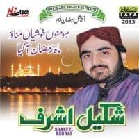 """Shakeel Ashraf Qadri Ramzan Special Naat Album 2013 """"Momino Khushiyan Mnaio"""""""
