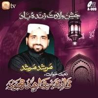 "Qari Shahid Mehmood Naat Album""Jashn-e-Wiladat Zindabad"""