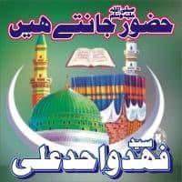 """Syed Fahad Wahid Ali Naat Album 2013 """"Huzoor Janty Hain"""""""