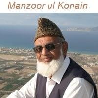 """Syed Manzoor ul Konain Naat Album""""Manzoor ul Konain Naats"""""""