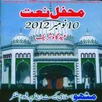 Mehfil e Naat Eid Gah Shareef Rawalpindi 2012