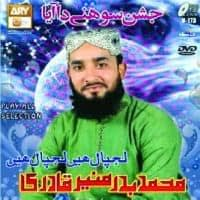 """Badr Munir Qadri Naat Album """"Jashn Sohny Da Aya"""""""