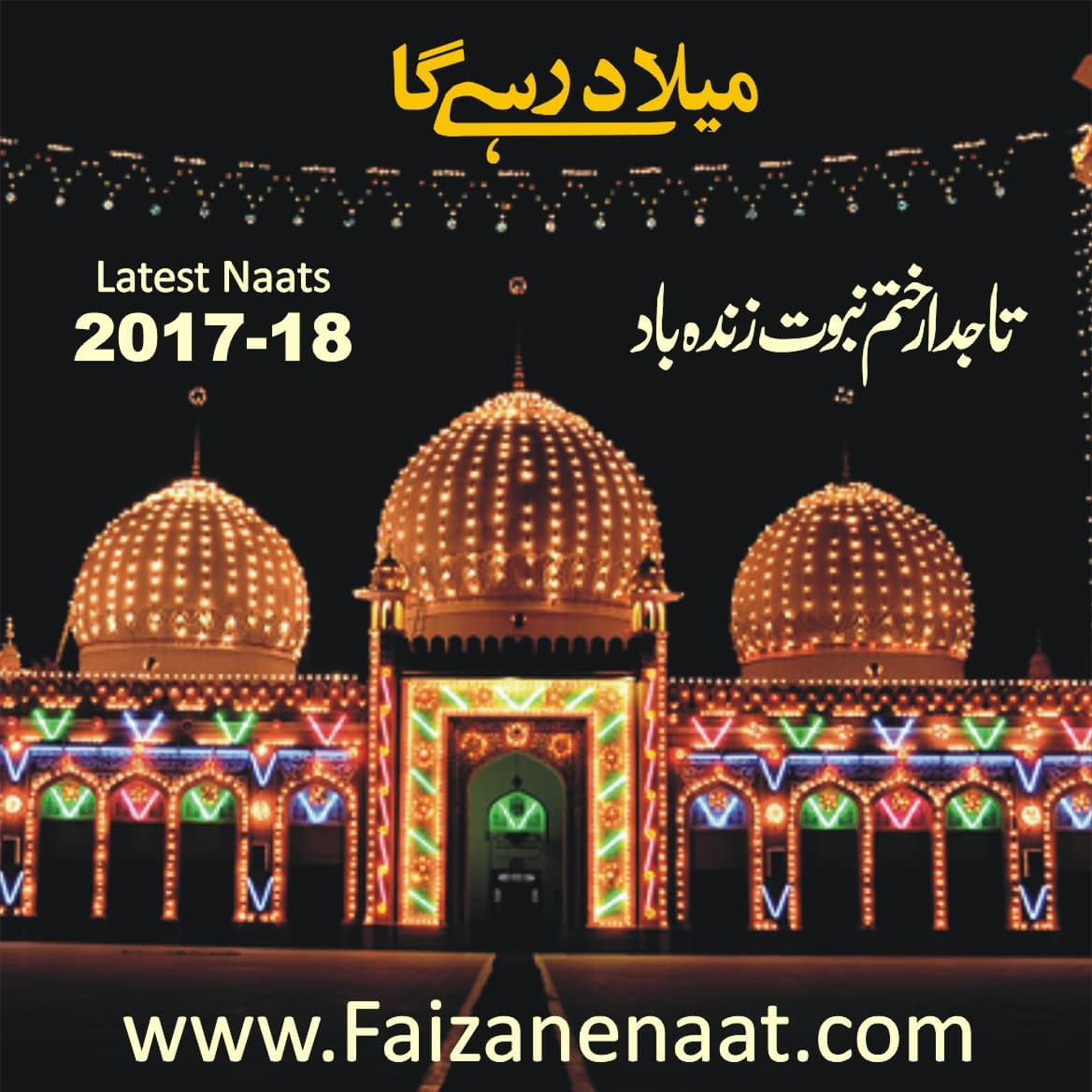 """Milad Rahe Ga"" Latest Naats By Mix Naat Khawan's"