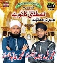 "Muhammad Fahad Raza Qadri/Muhamad Abid Qadri Naat Album 2014 ""Mustafa Ka Noor"