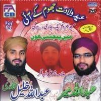 "Abdullah Khalil Qadri & Abdullah Meer""Eid e Wiladat Jhoom Ke Ayi"""