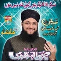 "Hafiz Tahir Qadri Latest Naat Album 2015″Sarkar Ka Nokar Hon"""