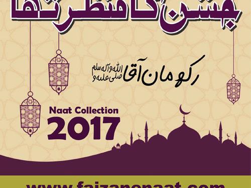 """Jashn Ka Manzar Tha 2017"" By Mix Naat Khawan's"