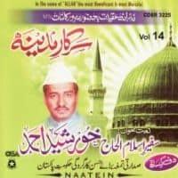 """Khursheed Ahmed (Late) Naat Album """"Sarkar e Madina"""""""