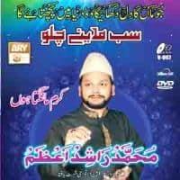 "Muhammad Rashid Azam Naat Album ""Sub Madiny Chalo"""