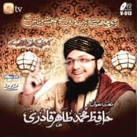 """Hafiz Tahir Qadri Naat Album """"Bari Chahat Sy Bari Maan Sy Hum Jashn Mnain Gay"""""""