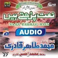 "Hafiz Muhammad Tahir Qadri Ramzan Special Naat Album 2013 ""Naat Parhtay Hain"""