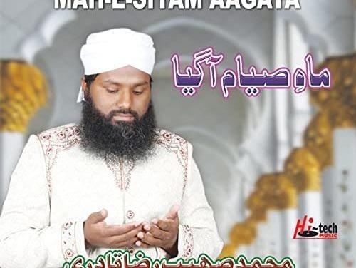 """Mah e Ramzan Aa Gaya"" By Sohaib Raza Qadri 2016"