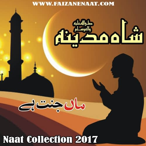 """Shah e Madina"" 2017 By Mix Naat Khawan's"