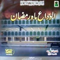 "Madni Channel Naat Khawan's Naat Album ""Alwida Mah e Ramzan"""