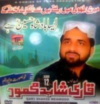 "Qari Shahid Mehmood Naat Album ""Aisa Badshah Hussain Hai"""