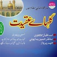 """Moharram Special Manqabat Album """"Gulhay-e-Aqeedat"""""""