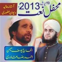 Mix Naat Khawans's Mehfil e Naat Held At Deewan e Huzoori 2013