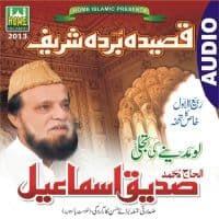 "Siddique Ismail Naat Album 2012 ""Aaj Ki Raat Hai"""