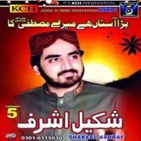 "Shakeel Ashraf Qadri Naat Album 2013 ""Bara Aastaan Hai Mery Mustafa Ka"""