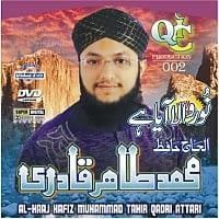 """Hafiz Tahir Qadri Naat Album """"Noor Wala Aya Hai"""""""