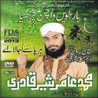 "Muhammad Amir Sher Qadri Naat Album 2013 ""Baarwien Da Chann Chahirya"""