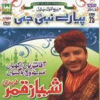 "Shehbaz Qamar Faridi Naat Album 2012 ""Pyary Nabi Ji """