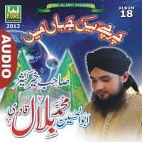"Bial Qadri Moosani Naat Album 2013 "" Charchay Hain Jahan Main"""