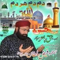 "Hakim Faiz Sultan Naat Album ""Dam Main Hai Jab Tak Dam"""
