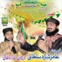 Naat Album Collection Of Amir Shehzad Sultani