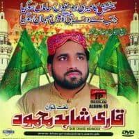 """Qari Shahid Mehmood Naat Album """"Bakhshish Ka Merey Dosto Samaan Ho Geya"""""""