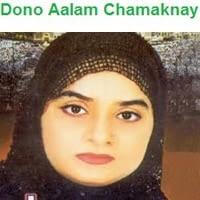 "Huriya Rafiq Qadri Naat Album""Dono Aalam Chamaknay Dhamaknay Lagay"""
