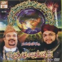 "Hafiz Tahir Qadri Naat Album 2012 ""Her Dais Main Goonjay Ga Ab Ya Rasool Allah"""