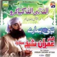 "Imran Shaikh Attari Ramzan Special Naat Album 2012 ""Allah Hi Allah Kiya Karo"""