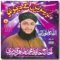 """Tahir Qadri Naat Album """"Baarwien Kay Deewano"""""""