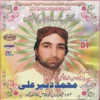 "Muhammad Dabeer Ali Naat Album ""Mujhy Aap Ny Bulaya Yeh Karam Nahi"""