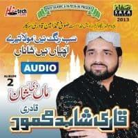 """Qari Shahid Mehmood Ramzan Special Naat Album 2013 """"Sub Rang Ne Maula Tery"""""""