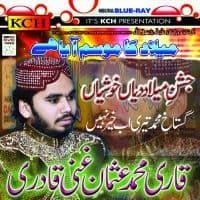 "Qari Usman Ghanni Qadri Naat Album 2013 ""Meelad Ka Mausam Aya Hai """