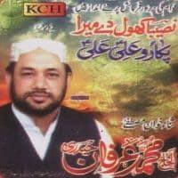 "Alhaaj Irfan Haidri Naat Album ""Naseeba Khol Dy Mera"""