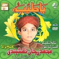 Naat Album Collection Of Muhammad Rehan Naqshbandi Kanch Wala