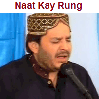 "Shehbaz Qamar Faridi Naat Album ""Naat Kay Rung"""