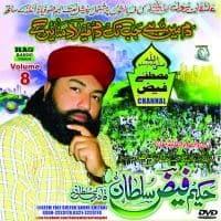 "Hakeem Faiz Sultan Qadri Naat Album ""Dam Dam Har Dam Allah Hu"""