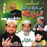 "Qari Shahid Mehmood And Others Naat Album Names ""Guldasta """