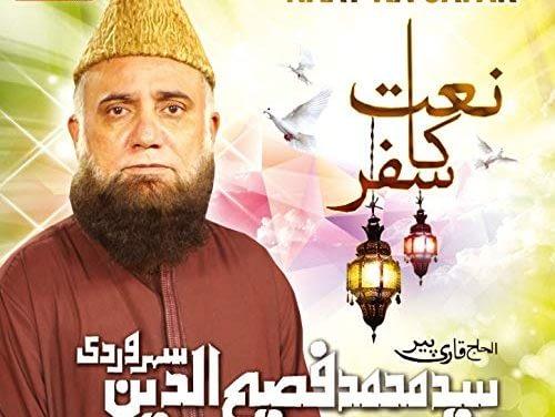 "Fasih Ud Din Soherwardi Naat Album ""Naat Ka Safar"""