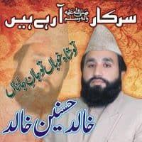 "Khalid Husnain Khalid Naat Album ""Sarkar Aa Rahy Hain"""