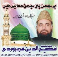 "Syed Fasih Ud Din Soherwardi,  Naat Album ""Hai Chaman Hi Chaman Madiny Main"""