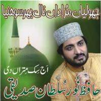 """Hafiz Noor Sultan Naat Album """"Jholiyan Muraadan Naal Bhar Sohniya"""""""