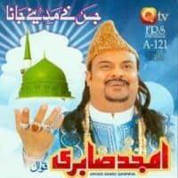 Amjad Sabri Album gis may madina jana hai